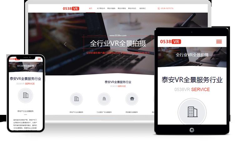 三合一集团企业网站
