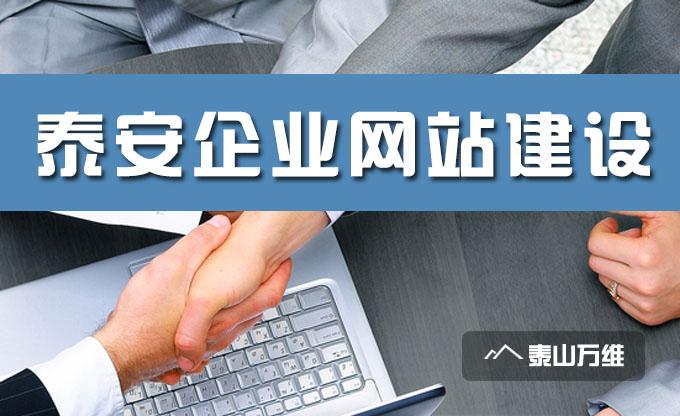 泰安企业网站建设