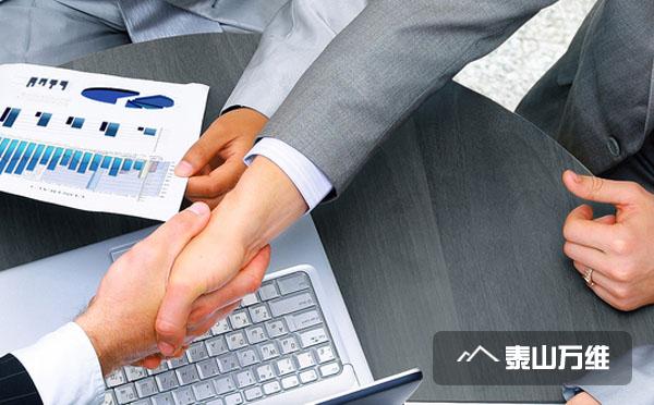 泰安网站建设公司